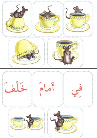 Préposition arabe
