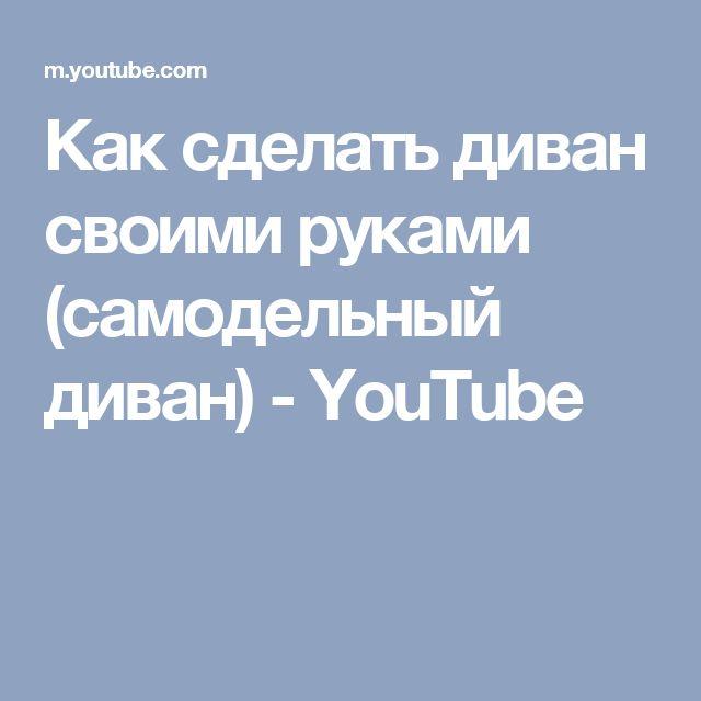 Как сделать диван своими руками (самодельный диван) - YouTube