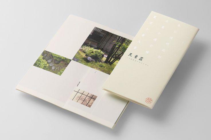 天童荘総合デザイン - WORKS