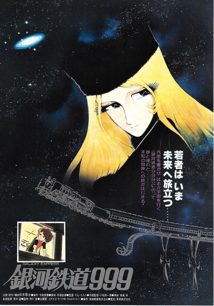 銀河鉄道999(1979)