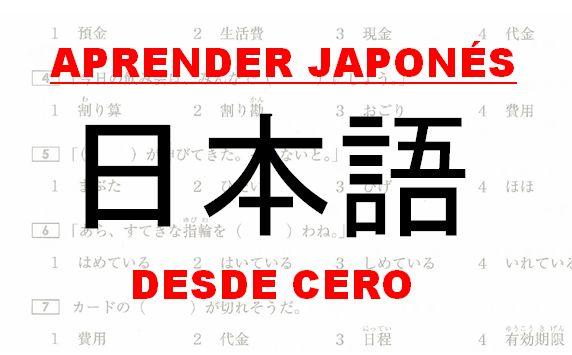 Mirando hacia Japón: Como aprender japonés desde cero