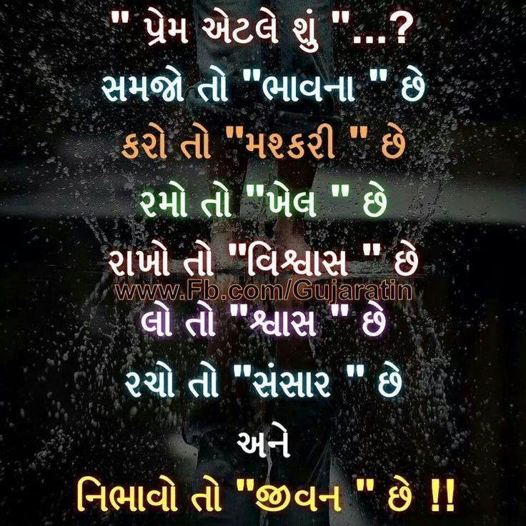 Prem Atle Shu Gujrati Hindi Quotes Gujarati Quotes Hindi