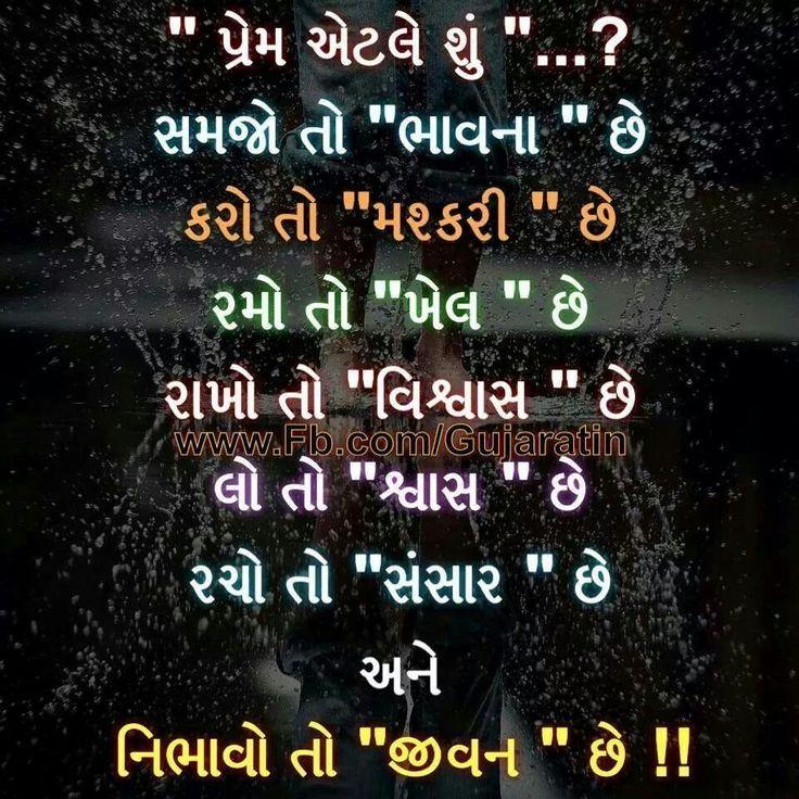 Gujarati Love Quotes In Gujarati Fonts: 73 Best Gujarati Suvichar Images On Pinterest