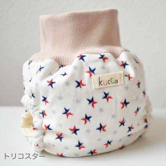 【オムツ類】オムツカバー | wガーゼ x 防水布