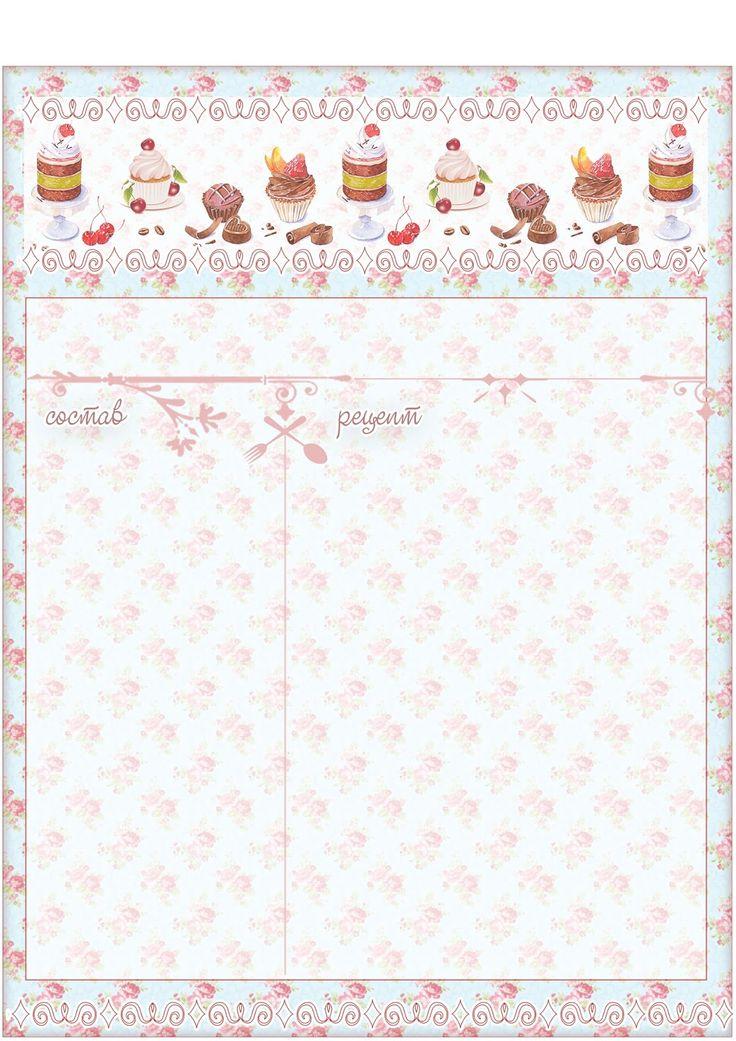 На крыльях вдохновения. : Страницы для кулинарного блокнота. Часть I набора Cookbook Cupcakes.