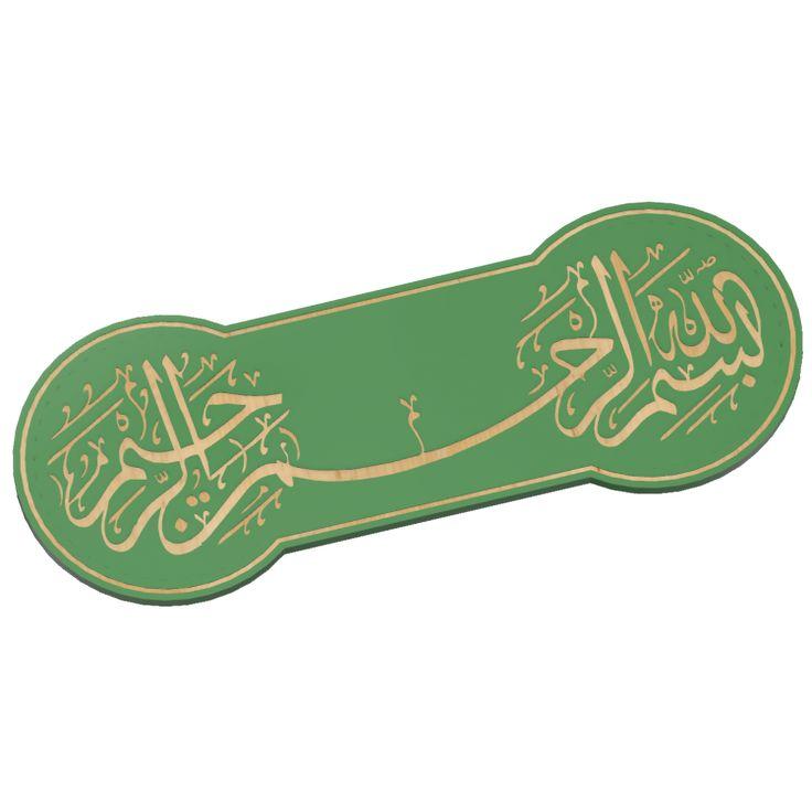 $25 CAD - Handmade Islamic Calligraphy, Arabic Calligraphy, Islamic Gifts, Wood Engraving, Bismillah, Wall Plaque, Wall Decor, Ramadan, Eid Gifts, Quran
