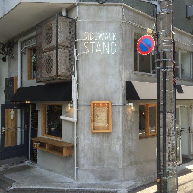 画像1 : 中目黒に新しくオープンしたSIDEWALK STAND(サイドウォークスタンド)の雰囲気がオシャレだと話題になっています。美味しいコーヒーとビールを提供してくれるお店にスポットを当ててご紹介します。