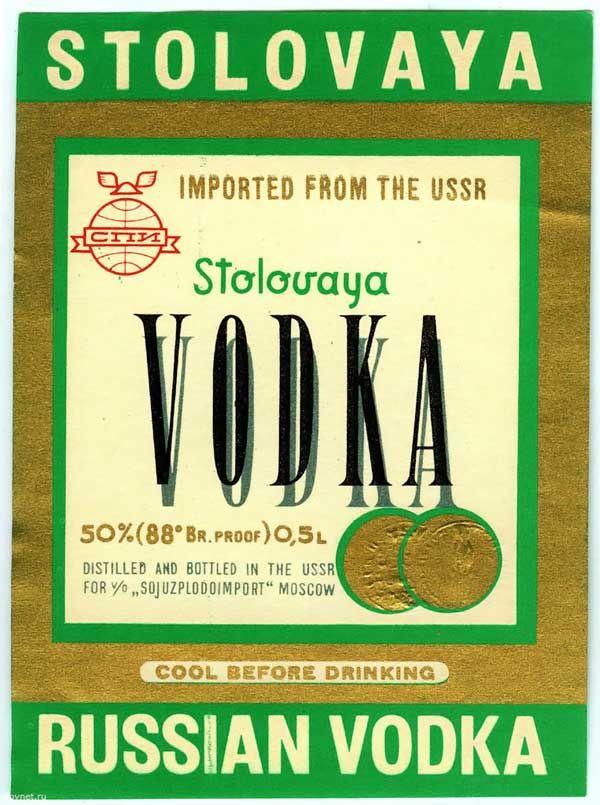 Столовая русская водка