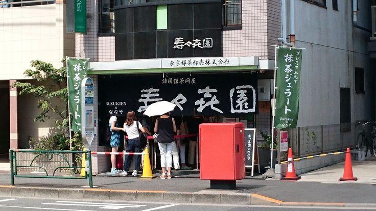 お茶の卸売りをしている「壽々喜園(すずきえん)」では、2016年1月から抹茶ジェラートを販売しています。このジェラート、「抹茶 No.1」から「抹茶 No.7」までの7段階があり、そのうち「No.