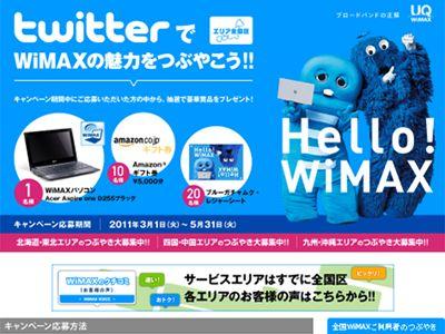 WiMAXの魅力をつぶやこう!! Twitterキャンペーン