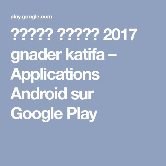 قنادر قطيفة 2017 gnader katifa – Applications Android sur GooglePlay