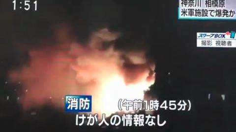 Shocking footage shows US Army base on fire in Japan