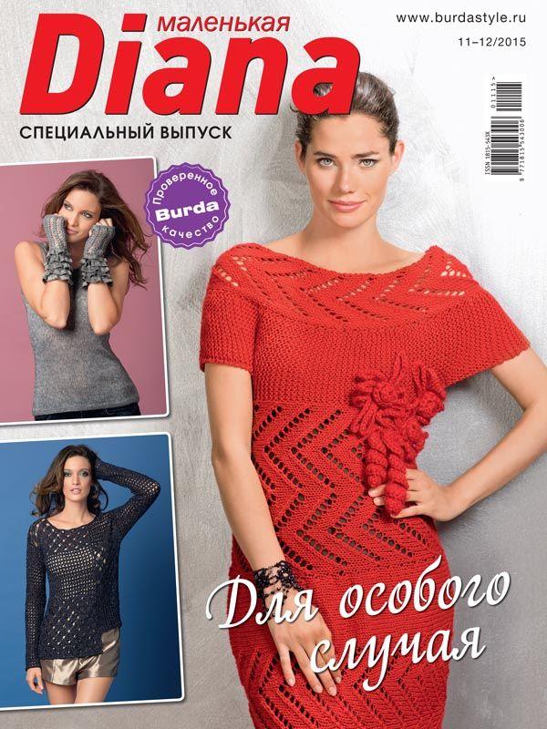 Журнал по вязанию Маленькая Diana. Спецвыпуск №11/2015 на Verena.ru
