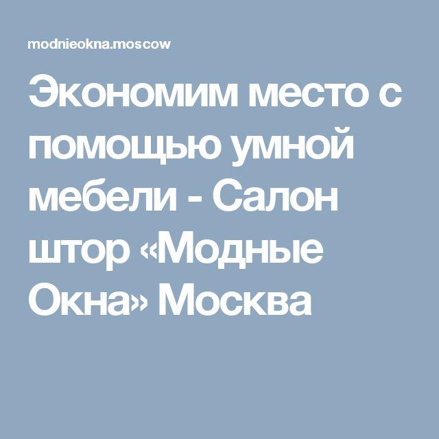 Экономим место с помощью умной мебели - Салон штор «Модные Окна» Москва