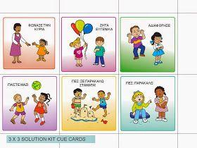 Τις συγκεκριμένες κάρτες μας τις έστειλε μεταφρασμένες η σχολική μας σύμβουλος, κυρία Μοσχοβάκη, και τις βρήκα εξαιρετικές, γι' αυτό και σ...