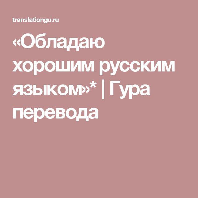 «Обладаю хорошим русским языком»*   Гура перевода