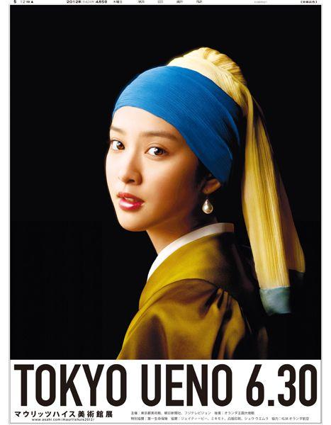 The newspaper advertisement of an art exhibition after vermeer
