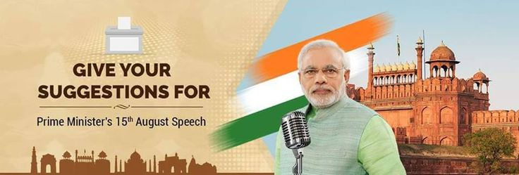 Give suggestions for Prime Minister Shri Narendra Modi's speech for Independence Day 2016 at https://www.mygov.in/give-suggestions-prime-ministers-speec…