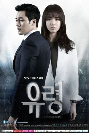 Title: 유령 / Ghost Chinese Title: 幽灵 Also Known as: Phantom Genre: Crime, Action, Investigation, Mystery Episodes: 20 Broadcast network: SBS Broadcast period: 2012-May-30 to 2012-Aug-09 Air time: Wednesday & Thursday 21:55