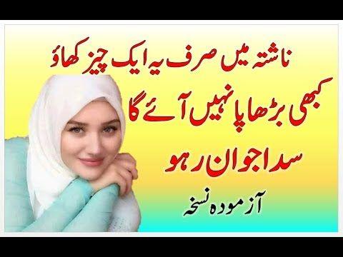 Sugar Ka Asaan ilaj In Urdu   Mahd Health Care - YouTube