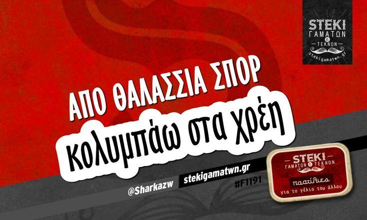 Από θαλάσσια σπορ @Sharkazw - http://stekigamatwn.gr/f1191/