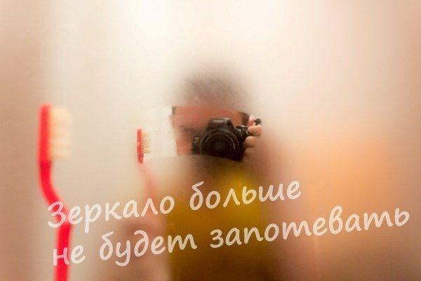 Как легко избавиться от запотевания зеркала в ванной.