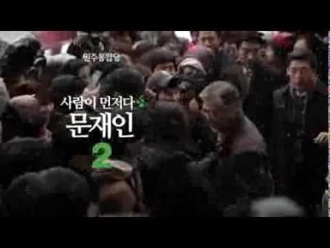 문재인 TV광고,대통령의 자격 편