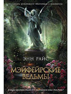 Мэйфейрские ведьмы Азбука