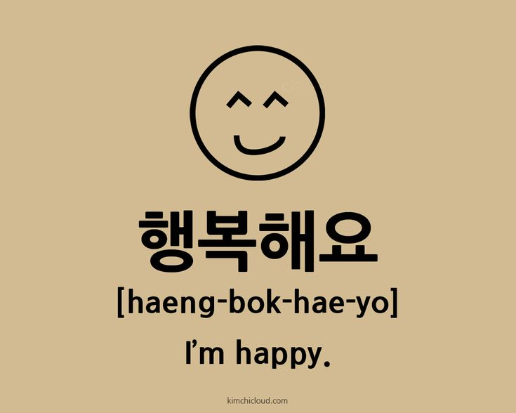 Today we will learn how to say 'happy' in Korean. For this you use the word haeng-bok-hae-yo (in hangul: 행복해요). But there are many variations to consider depending on whom your talking with and in which situation.