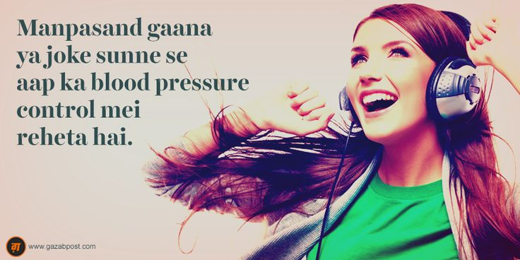 Manpasand gaana ya joke sunne se aap ka blood pressure control mei reheta hai. #GazabPost #Fact #OMGFact #True #TrueStory