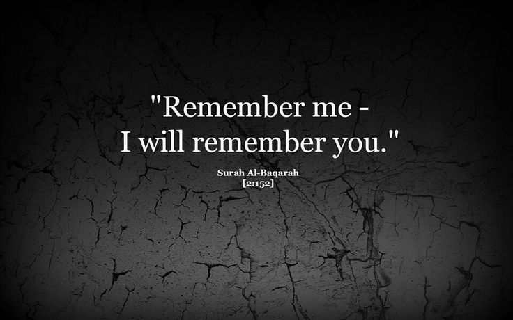 وذكروني أذكركم، وشكرو لي ولا تكفرون