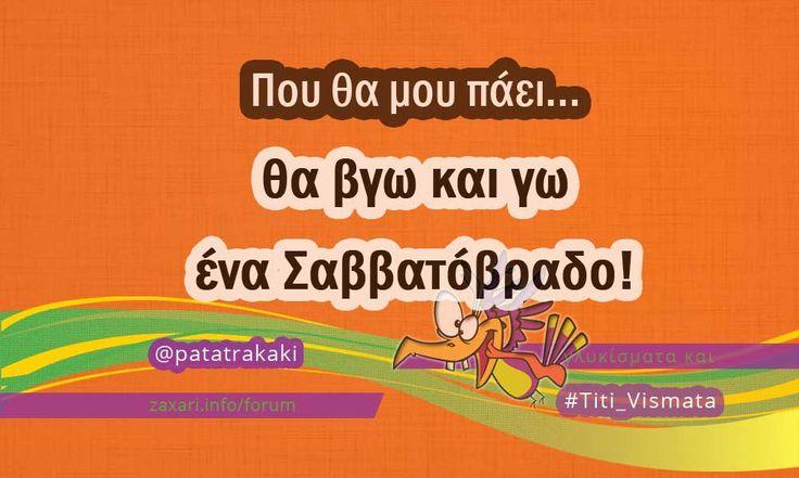 Από τον/την @patatrakaki στα γλυκίσματα και Titi_Vismata