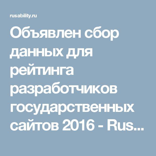 Объявлен сбор данных для рейтинга разработчиков государственных сайтов 2016 - Rusability