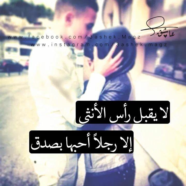 حبيبي ياناس هيما Roman Love Love Quotes Words