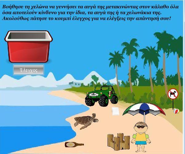 Παιχνίδι με πληροφορίες για την προστασία της θαλάσσιας χελώνας καρέτας