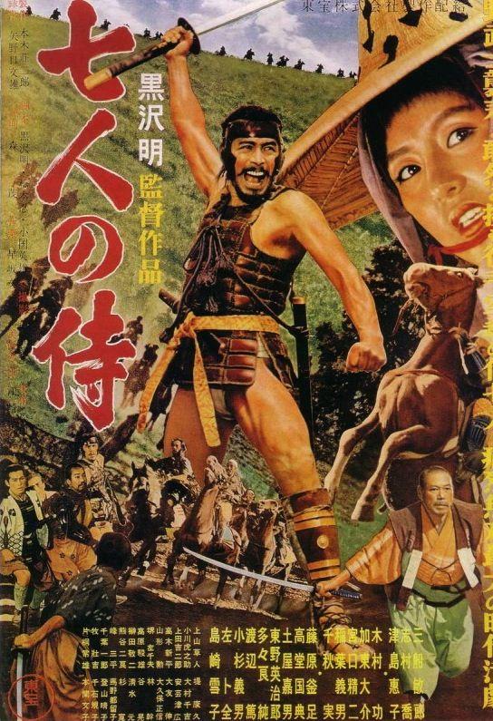 Akira Kurosawa 黒澤 明 (1910-1998) 七人の侍 Seven Samurai (1954)