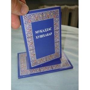 The Gospel of Luke in Uzbek Language / Mukaddasz Hushabar - Injildan Luko ... $3.99
