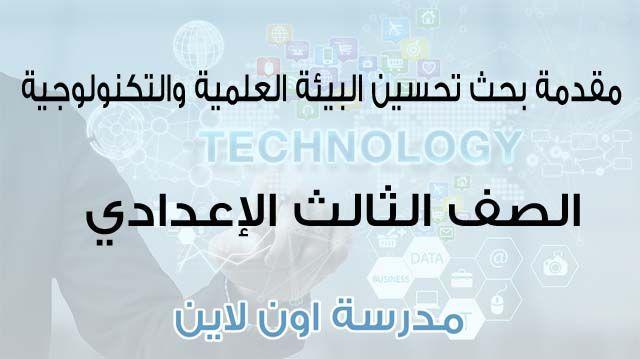 مقدمة بحث تحسين البيئة العلمية والتكنولوجية للصف الثالث الإعدادي Lockscreen Technology Data