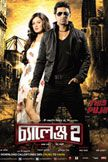 Bengali Movie Challenge-2 has been released on 19th October 2012. The main cast of the movie are Dev, Puja, Kharaj Mukherjee and Biswanath Basu. Check out Challenge-2 Bengali Movie's Traieler, Review, Photos and more only at gomolo.com.#bengali #movies #cinemas #film #tollywood #kolkata #actor #actress #releasingdate #posters #banners #satyajitroy #india