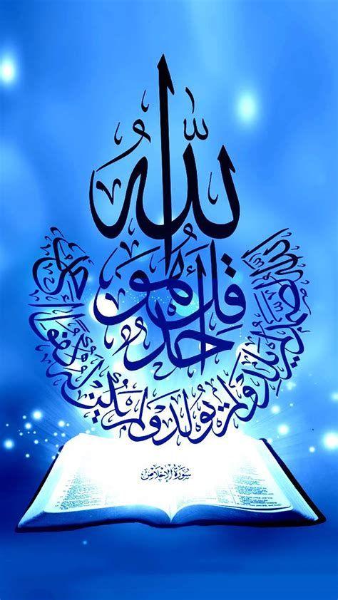 Wallpaper Hp Kaligrafi Seni Kaligrafi Seni Islamis Gambar