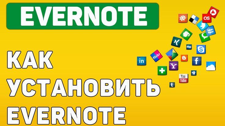 Evernote как пользоваться: Как установить Evernote - Эверноут