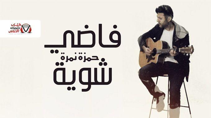 كلمات اغنية فاضي شوية حمزة نمرة Songs Lyrics Entertainment Video