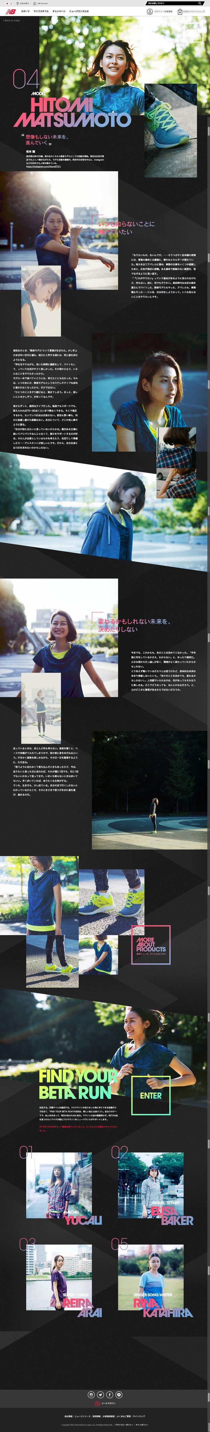 松本瞳---FIND-YOUR-BETA---New-Balance-Japan
