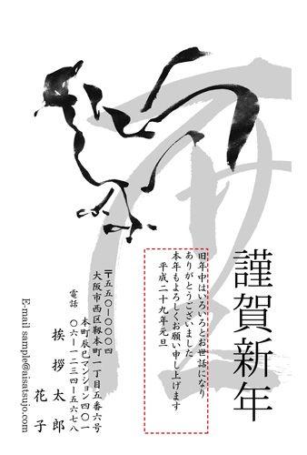 筆文字の酉です。勢いよく仕上げました。濃淡をつけることで漢字部分をバランスよく配置しました。 #年賀状 #デザイン #酉年