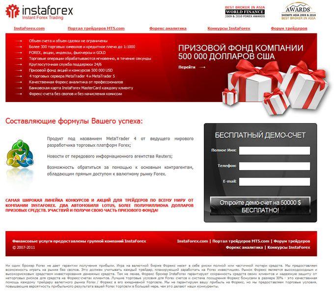 Основные услуги, сервисы и проекты компании ИнстаФорекс.