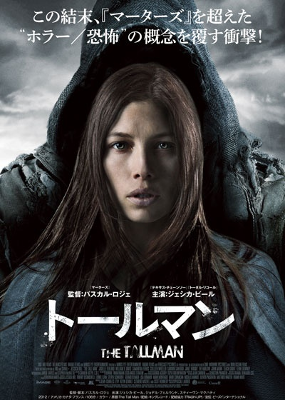 映画『トールマン』   THE TALL MAN  (C) 2012 Cold Rock Productions Inc., Cold Rock Productions BC Inc., Forecast Pictures S.A.S., Radar Films S.A.S.U., Societe Nouvelle de Distribution, M6 All rights reserved