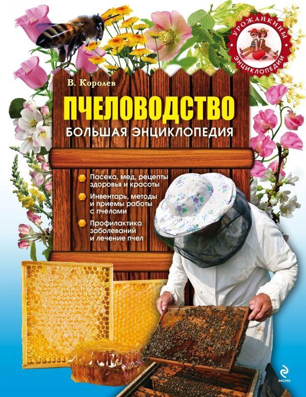 Эта книга - настоящая энциклопедия, она содержит всю актуальную информацию по пчеловодству. Советы по установке ульев, подготовке к медосбору, секреты содержания пчел зимой и обзор растений-медоносов