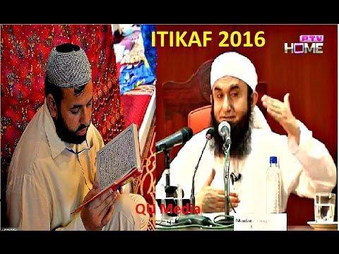 Itikaf (اعتکاف) By Shaikh Sanaullah Madani Peace Tv Urdu 2016