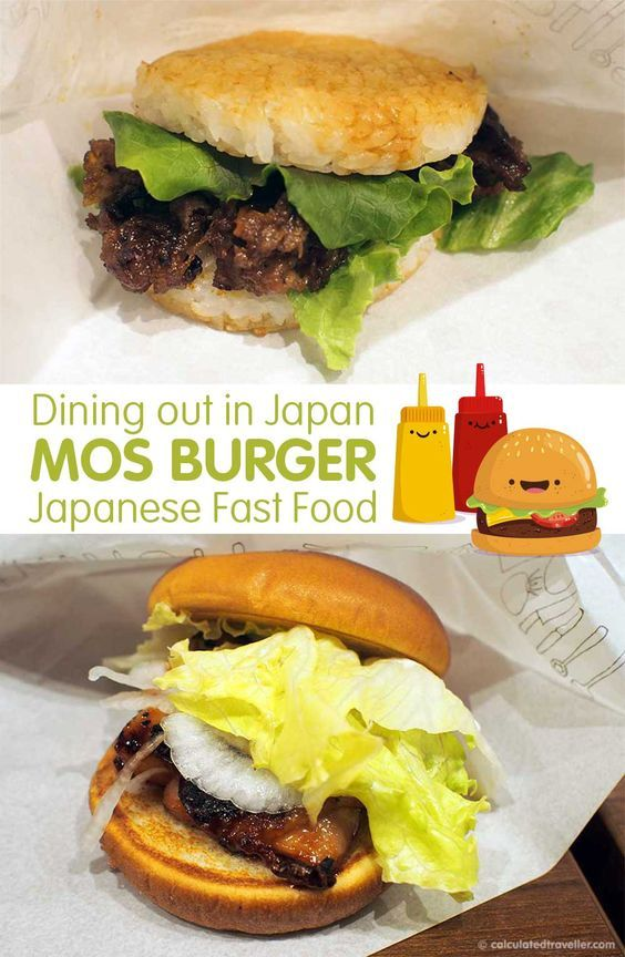 MOS Burger - Japanese Fast Food Review by Calculated Traveller..