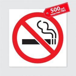 табличка не курить пластиковая